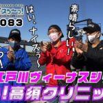 ボートレース【ういちの江戸川ナイスぅ〜っ!】#083