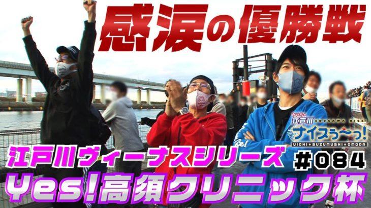 ボートレース【ういちの江戸川ナイスぅ〜っ!】#084 感涙の優勝戦