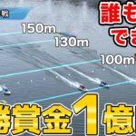 ボートレース優勝賞金1億円のレースが大荒れすぎた【徹底解説】