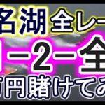 【競艇・ボートレース】浜名湖で全レース「1-2-全」4万円賭けてみた!!