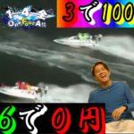 【競艇・ボートレース】1-4-全の名勝負を振り返る!帯なのか的中なしなのか!!??