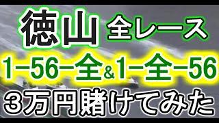 【競艇・ボートレース】徳山で全レース「1-56-全」&「1-全-56」3万円賭けてみた!!