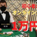 【カジノ】初心者はオンラインカジノで1万円をどこまで増やせるのか!?
