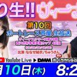 第10回とり生!!ヴィーナスボートレース芦屋 1R~5R>(2020/12/10)【ななせ結衣&ちゅうさん】