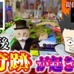 【奇跡!?】10万円からモノポリーとクレイジータイムで神配当を目指す!