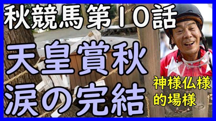 【競馬】トーマスの秋競馬第10話。天皇賞秋、涙の完結編。