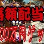 【ガチ】オンラインカジノで1万ドル(100万円)当たった瞬間!!脳汁ブシャー