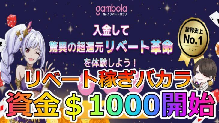 ギャンボラカジノでリベート荒稼ぎバカラ実況!$1000開始【その1】