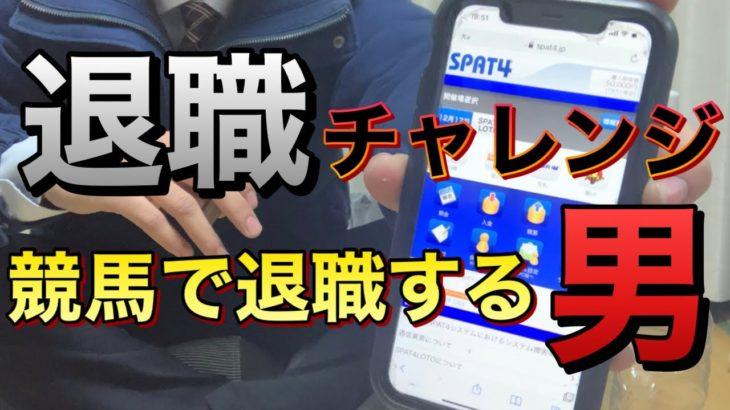 【競馬】毎日1,000円勝つ男。退職チャレンジ#1