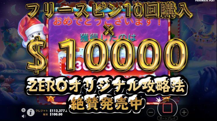 【オンラインカジノ】1000万円分フリースピン買ってみた!!ZEROオリジナル攻略法大好評!!