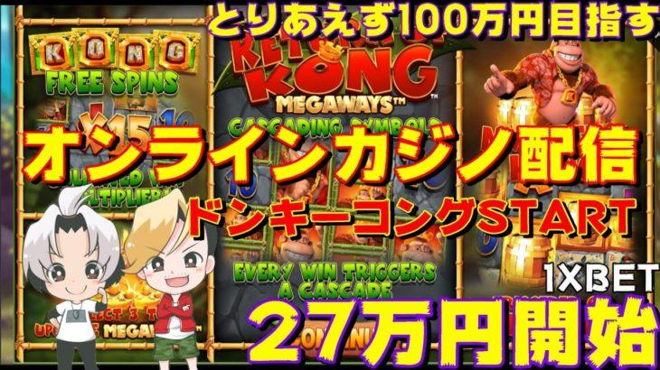 【オンラインカジノ】スロットで100万円を目指す旅路【1XBET配信]】@nonicom『ノニコム』