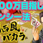 関西風バカラ|ユースカジノで100万いくまでロンシー法!#2