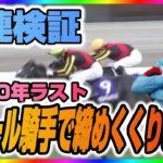 【競馬検証】回収率100%を超える「ルメール騎手軸の馬連3点」は儲かるのか?