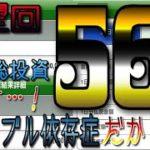 【競馬】希望と絶望の単勝10万勝負を2本収録!!