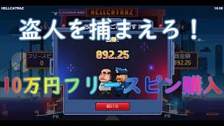 【オンラインカジノ】ミステリーシンボルにかけろ!10万円フリースピン購入!【Hellcatraz】