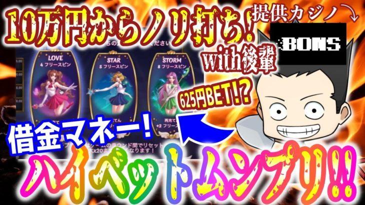 【借金オンカジ】10万円からノリ打ちでハイベットスロット実践してみた!with後輩