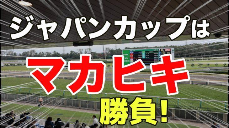 【競馬】11番人気マカヒキから勝負をかける!?