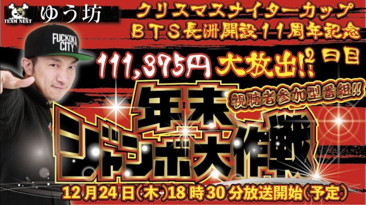 【ボートレース大村×ゆう坊】年末ジャンボ大作戦【111,375円の大勝負!】