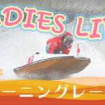 ボートレース【レースライブ】芦屋ヴィーナスシリーズ 3日目 1~12R