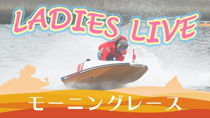 ボートレース【レースライブ】芦屋ヴィーナスシリーズ 4日目 1~12R