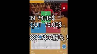 【ベラジョンカジノ評判】ライブカジノリアルマネープレイ日記12日目