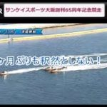 【ボートレースアクシデント集】12月号 12月1日~7日 その1