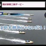 【ボートレースアクシデント集】12月号 12月1日~7日 その2