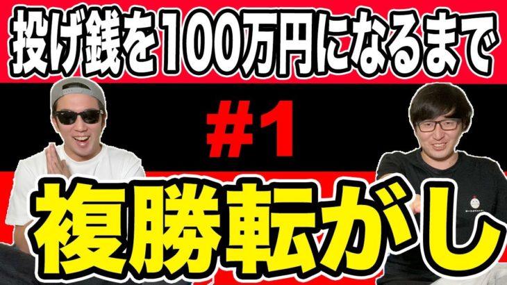 12,000円を帯にします#1【競馬複勝ころがし】