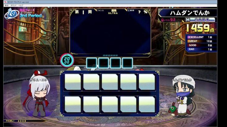 (12/08)競馬検定ウォーズ!クイズマジックアカデミー 輝望の刻【QMA】