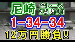 【競艇・ボートレース】12万勝負!!尼崎で全レース「1-34-34」2点賭けッ!!