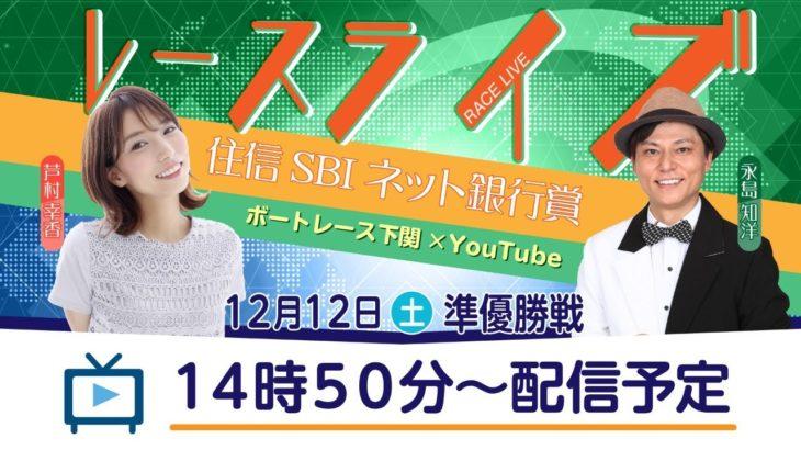 12/12(土)【6日目・準優勝戦】住信SBIネット銀行賞【ボートレース下関YouTubeレースLIVE】