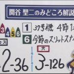 ボートレース桐生生配信・みんドラ12/17(みんなのドラキリュウライブ)レースライブ
