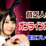 オンラインカジノライブ 12/18 vol2 貧乏人バージョン