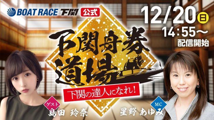12/20(日) 下関舟券道場〜下関の達人になれ〜