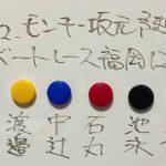 12/22.モンキー坂元予想! ボートレース福岡 12R 優勝戦