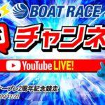 12/22(火)「Red Rockオープン2周年記念競走」【2日目】