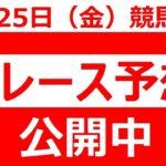 12/25(金) 【全レース予想】(全レース情報)■金沢競馬■名古屋競馬■