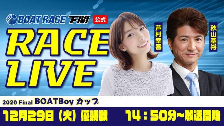 12/29(火)【最終日 優勝戦】2020Final BOAT Boyカップ【ボートレース下関YouTubeレースLIVE】