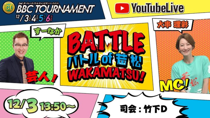 12/3(木) 「PGI第2回BBCトーナメント」初日 「Battle of Wakamatsu!」