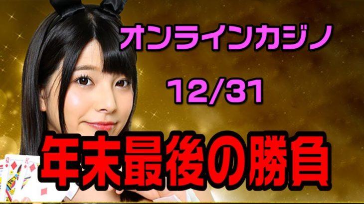 オンラインカジノライブ 貧乏人バージョン 年末最後 12/31
