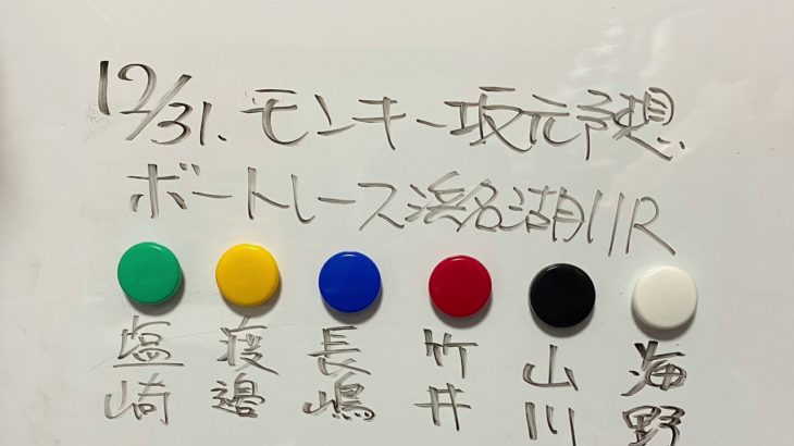 12/31.モンキー坂元予想! ボートレース浜名湖 シリーズ優勝戦 11R クイーンズクライマックス優勝戦 12R