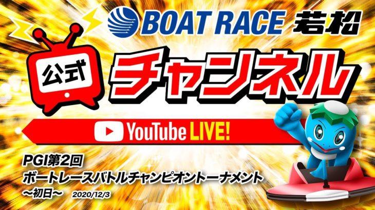 12/3(木)「PGI第2回ボートレースバトルチャンピオントーナメント」【初日】