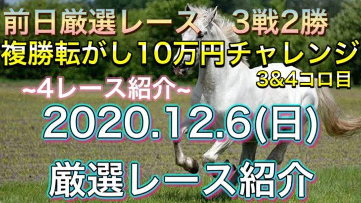 (12月6日日曜日競馬予想)  競馬予想 厳選レース紹介 複勝転がし10万円チャレンジ!!(3コロ目&4コロ目)