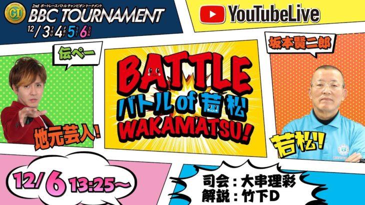 12/6(日) 「PGI第2回BBCトーナメント」最終日 「Battle of Wakamatsu!」