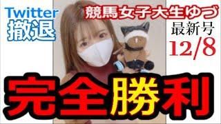 【競馬女子大生ゆづ】 「臨時ニュース」12/8版