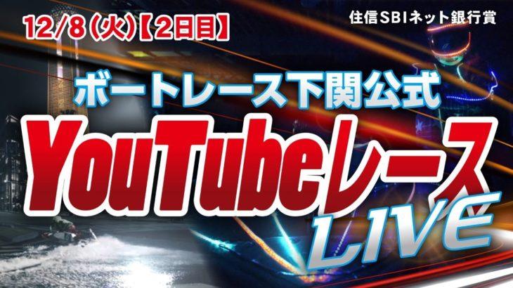 12/8(火)【2日目】住信SBIネット銀行賞【ボートレース下関YouTubeレースLIVE】