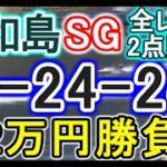 【競艇・ボートレース】12万円勝負!!平和島SG全レース「1-24-24」2点勝負です!!