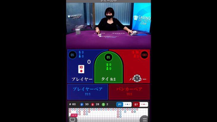 【カジノシークレット評判】ライブカジノリアルマネープレイ日記13日目