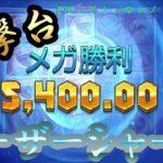 #140【オンラインカジノ|スロット】一撃台!レーザーシャーク|金シャークで2500倍を追え!