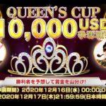 #144①【オンラインカジノ ライブ中継】QUEEN'SCUP優勝?!